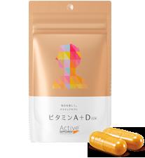 ビタミンA+D サプリ